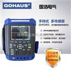GHPD903多功能局部放电测试仪