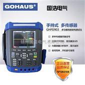 GHPD903开关柜局部放电测试仪