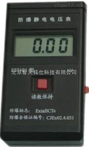 EST101防爆型静电电压表-防爆静电电位计-北京安监用品