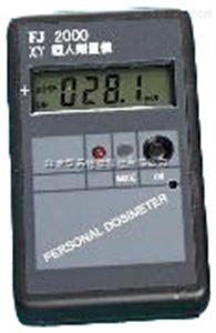 剂量报警仪-个人计量仪-安监用品