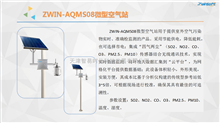 ZWIN-AQMS08微型空气站