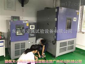 AP-HX高低温湿热交变循环检测设备