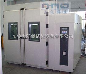 AP-KF广东大型步入式环境试验室