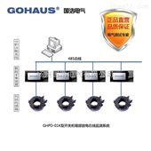 GHPD-01GGIS局部放电在线监测系统