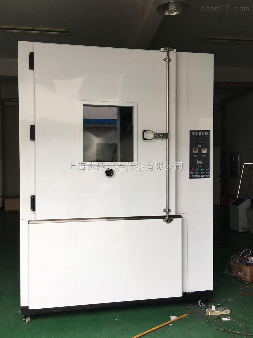 JXCX-800沙尘试验箱