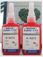 卡夫特K-0272厌氧胶 高强度螺纹锁固胶 螺丝胶 耐高温203度