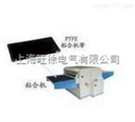 SUTE干燥輸送帶,松式烘干機輸送帶,鐵氟龍高溫布,特氟龍高溫布