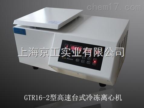 北利冷冻离心机GTR16-2