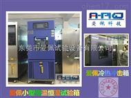 AP-HX电子产品防水耐热测试箱