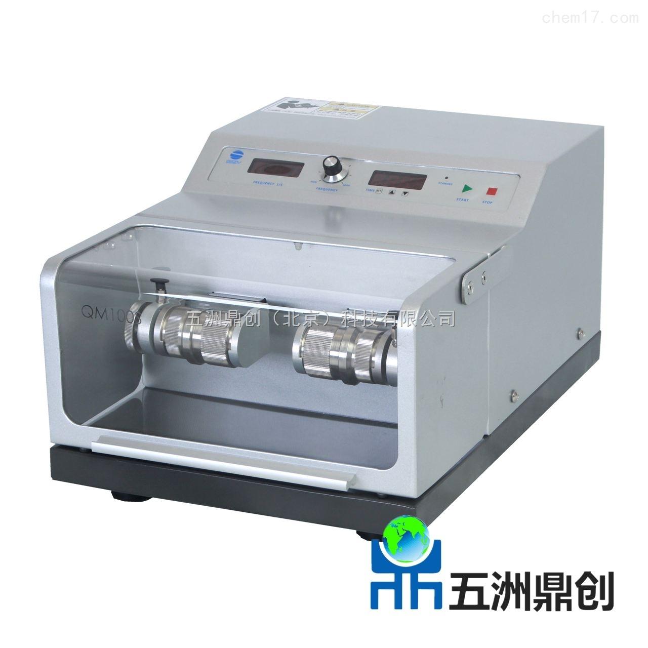 QM100北京直销旋转式研磨仪 混合研磨仪QM100系列