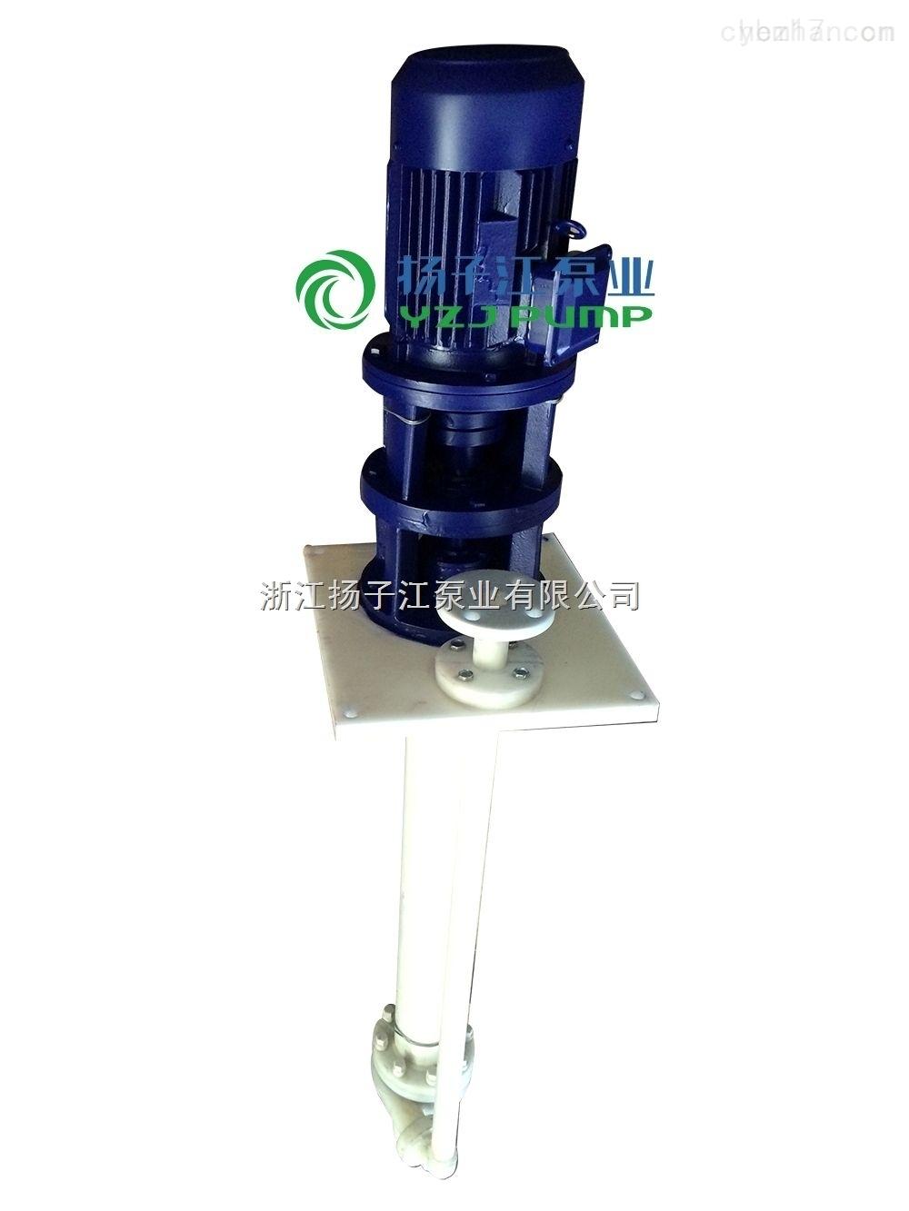 FYS耐腐蚀塑料液下泵、立式液下泵、液下离心泵 农药泵