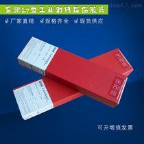 L7型工業射線探傷膠片/樂凱X射線膠片80*300