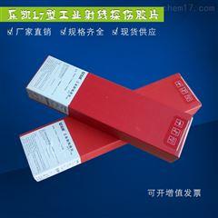 L7型工业射线探伤胶片/乐凯X射线胶片80*300