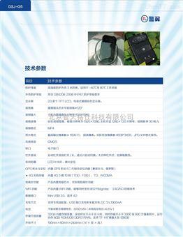 DSJ-G5执法记录仪技术参数-北京智天铭仕科技有限公司