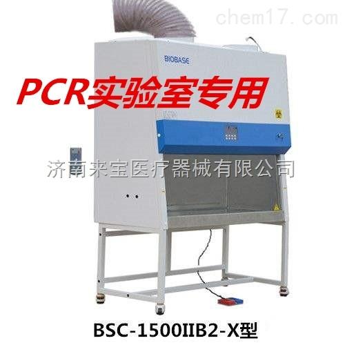 PCR实验室用全排的生物安全柜