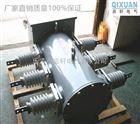 LW3-12六氟化硫断路器商家直销批发