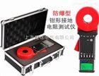 ETCR2100+防爆型钳形接地电阻仪