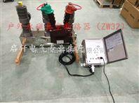 产品报价ZW32-12FG/630-25KV柱上永磁真空断路器|智能分界开关