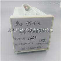 XPZ-01A