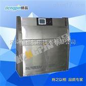 HP-ZWP01紫外老化试验箱 紫外线耐气候试验机