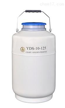 YDS-10-125型10升大口径金凤液氮罐价格