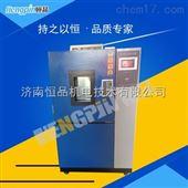 HP-HS100濟南恒品供應HP-HS100恒溫恒濕箱(高低溫試驗箱)
