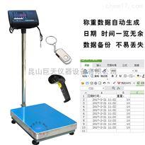 U盘储存电子秤,u盘自动存储重量的电子台秤