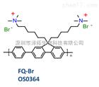 FQ-Br/OS0364有机发光二极管 加拿大1-material FQ-Br/OS0364