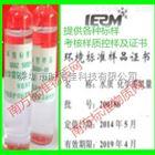 GSB07-3161-2014化学需氧量标准物质