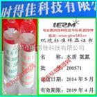 GSB07-3164-2014氨氮标准物质