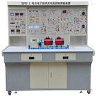 YUYQ-2D电机及电气技术实验装置(联网型)