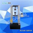 HP-NLJ20HP-NLJ20胶粘剂拉伸剪切试验机 生产厂家