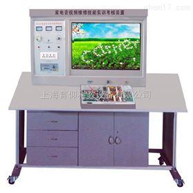 YUYAWTV-42家電音視頻維修技能考核裝置