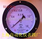 YZ-100真空压力表 0-0.1Mpa