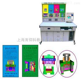 YUY-D38《塑料模具設計與制造》設計實驗裝置
