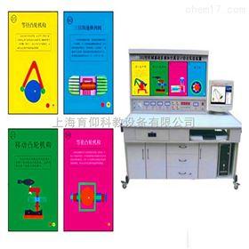 YUY-D82《機械基礎》多媒體設計綜合實驗裝置