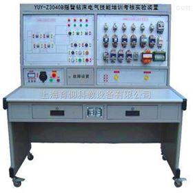 YUY-Z3040B搖臂鉆床電氣技能培訓考核實驗裝置