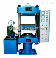 塑料橡胶平板硫化机