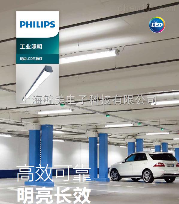 飞利浦明尚LED三防灯 WT066C/40W/18W/9W防水/防尘/防腐蚀支架
