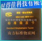 标准烟度卡GBW13306~13311烟度卡标准物质,柴油车排气烟度计量标准物质6片每盒