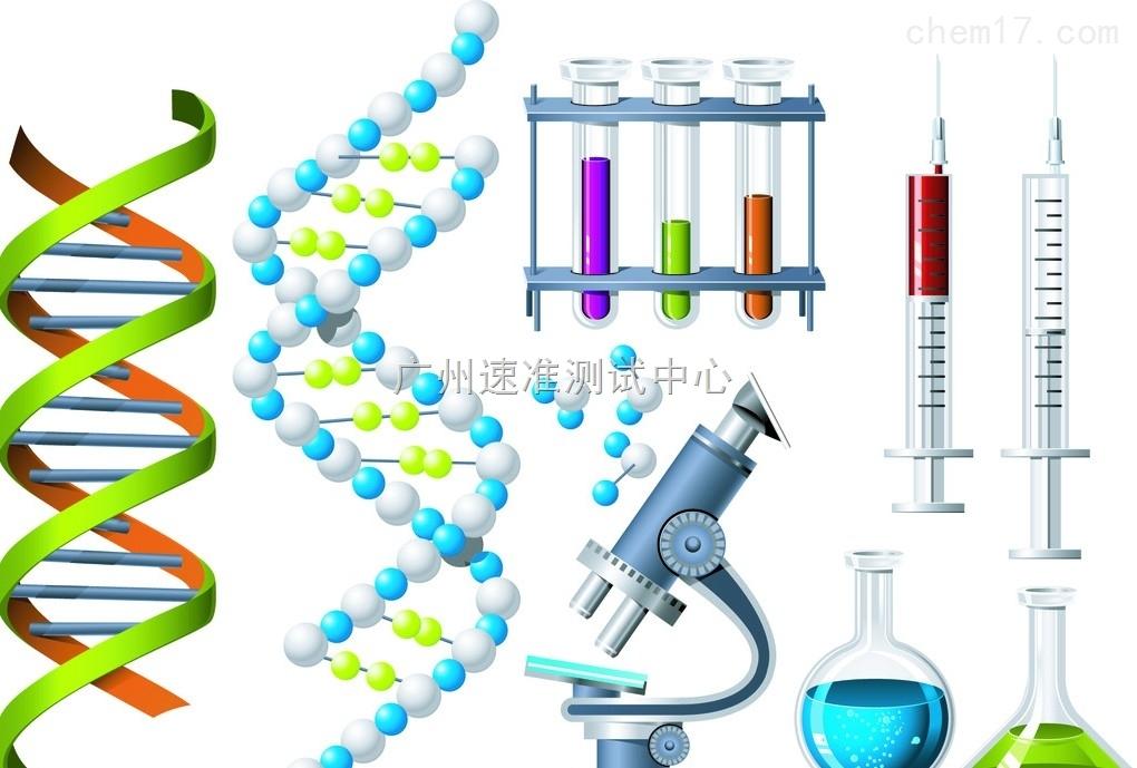 富马酸二甲酯专业检测