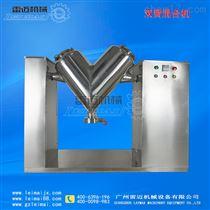 V型双臂干粉混合机,不锈钢混合机,广州混合机