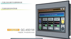GP-4301TW普洛菲斯触摸屏授权供应大量库存