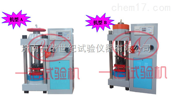 一诺YES电液式压力试验机厂家优质推荐