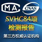 REACH(SVHC84项)高度关注物质测试