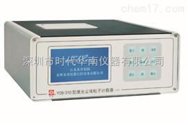 苏净Y09-310AC-DC激光尘埃粒子计数器