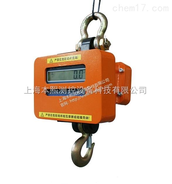 涂料厂防爆电子吊秤1吨/ 2吨/ 3吨