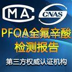 PFOA全氟辛酸测试