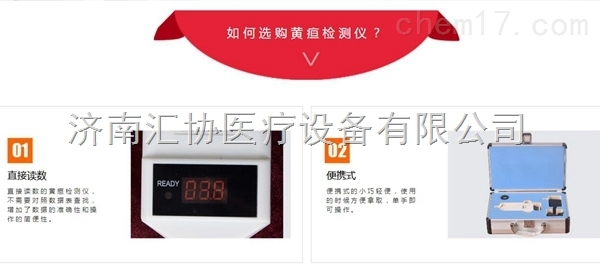 济南汇协医疗设备有限公司