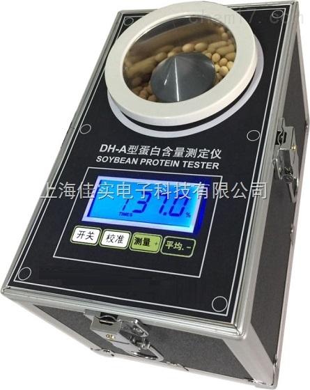 吉林大豆蛋白仪/上海大豆蛋白速测仪/大豆蛋白含量测量仪/蛋白计